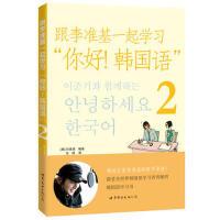【正版二手书9成新左右】跟李准基一起学习你好!韩国语2(含 (韩)刘素瑛 世界图书出版公司