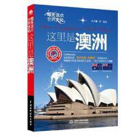 【正版二手书9成新左右】每天读点世界文化:这里是澳洲 (我是英语文化书 朱子熹 等 水利水电出版社