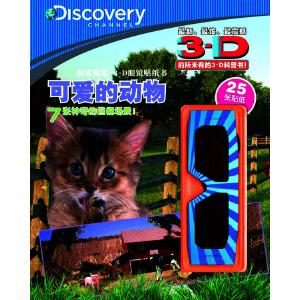 探索频道・3D眼镜贴纸书:可爱的动物X
