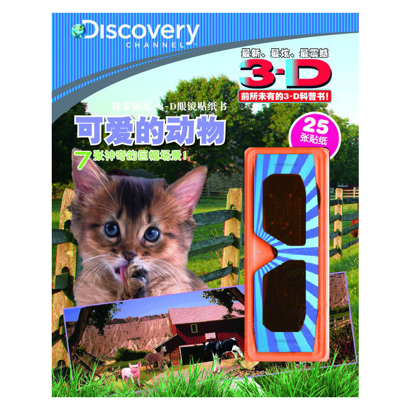 探索频道·3D眼镜贴纸书:可爱的动物X