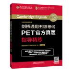 剑桥通用五级考试PET官方真题指导精练
