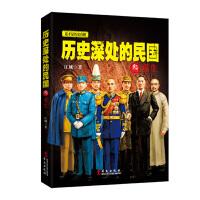 【正版二手书9成新左右】历史深处的民国 叁 重生 江城 华文出版社