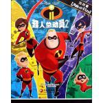 找找看 超人总动员2 江苏教育出版社