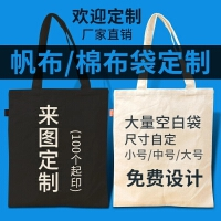 帆布袋定制logo单肩手提袋购物袋订制印图案环保袋定制帆布包定做