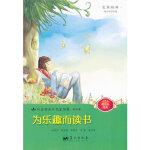 悦读季系列名家经典:读书篇――为乐趣而读书 林丹环 蓝天出版社 9787509405024