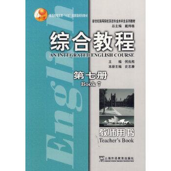 综合教程(第七册)(教师用书) 史志康 上海外语教育出版社 9787544605588