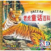 老虎童�百科全��-�擦种�王 老虎-3D眼睛免�M�送,崔�雷,吉林美�g出版社