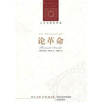 人文与社会译丛:论革命(阿伦特 著)