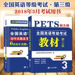 全国英语等级考试2018教材+历年真题考前冲刺试卷 第三级 PETS公共英语三级考试新大纲用书(套装2册)(内含配套听力音频)