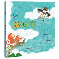 放风筝 小恐龙波比绘本馆(适合3-6岁幼儿,全彩绘本图画书,睡前故事,亲子阅读,精装)