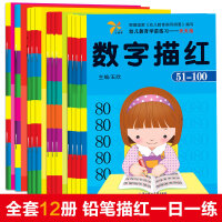 幼小衔接一日一练整合教材练习描红全套12册汉字 拼音 笔顺 数字 描红 小风车20以内加减法 0-3-6岁儿童入学准备