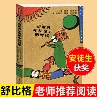 当世界年纪还小的时候 儿童文学故事书小学生版6-9-12周岁童话故事美绘本老师推荐三年级四五六年级中小学课外读物成长励