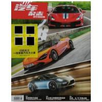 【2019年11月现货】汽车与你杂志2019年11月第11期总第243期 全球首试保时捷Taycan Turbu S