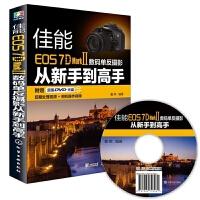 佳能EOS 7D Mark Ⅱ单反摄影从新手到高手 7D2 佳能7D Mark II单反摄影入门书籍 佳能7DMark