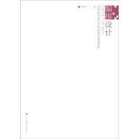 【旧书二手书9成新】编排设计 唐阿君 9787534491429 江苏凤凰美术出版社