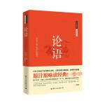 论语,尹小林 主编,国际文化出版公司,9787512509771
