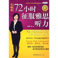 72小时征服雅思听力 王晓燕著 世界图书出版公司 9787510009259