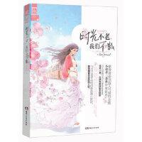 时光不老,我们不散 沈暮蝉 湖南人民出版社 9787543897601