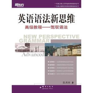 英语语法新思维高级教程:驾驭语法(电子书)