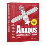 ABAQUS2020有限元分析从入门到精通