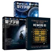 时间简史+平行宇宙+量子宇宙(套装全三册)