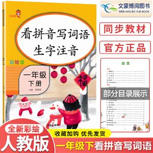 看拼音写词语生字注音一年级下册 部编人教版2019春一年级同步练习