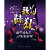 【二手书8成新】我为鞋狂:跟韩剧明星学鞋靴搭配 (韩)李普贤,许斌 中国纺织出版社