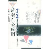 【二手正版9成新现货包邮】蓝宝石金戒指 特赛音巴雅尔 中国文联出版社 9787505936911