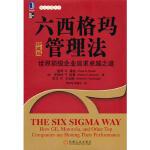 【旧书二手书9成新】六西格玛管理法:世界企业追求之道(珍藏版) (美)潘迪,等 9787111340058 机械工业出