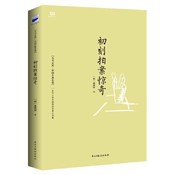 """初刻拍案惊奇(与《二刻拍案惊奇》合称""""二拍"""") 【当当出品】当当网此版本销量领先!中国古代短篇小说的经典宝库之一,一部脍炙人口的奇书"""