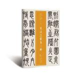 近三百年稀见名家法书集粹・吴让之篆书二种