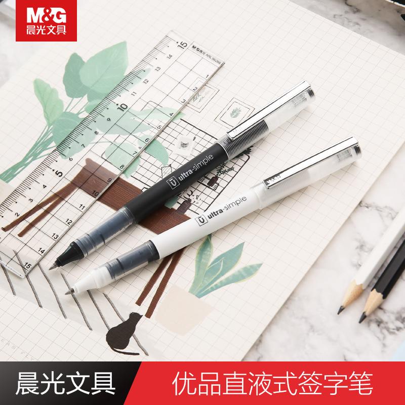 晨光文具优品直液式签字笔学生中性笔水笔办公签字笔插拔0.5黑色 ARP59401