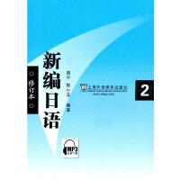 【正版二手书9成新左右】新编日语第二册(修订本 周平 上海外语教育出版社