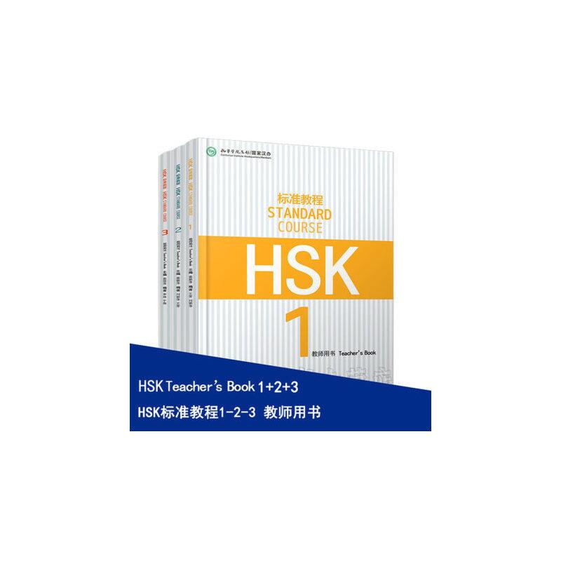 HSk标准教程教师用书1-2-3 hsk standard course teacher book 新汉语水平考试 汉语等级考试 hsk123 孔子学院教材 正版