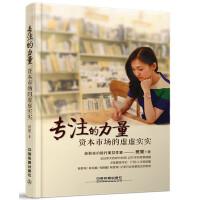 专注的力量:资本市场的虚虚实实,班妮,中国铁道出版社,9787113202392