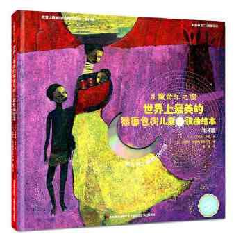 儿童音乐之旅:世界上最美的猴面包树儿童歌曲绘本 超长白金CD原版引进,精装大开本。绘画与音乐完美结合,精彩绝伦的多元音乐文化,开启儿童对世界的好奇心