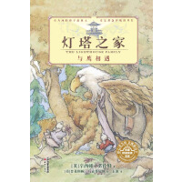 灯塔之家系列3:与鹰相遇(凯迪克、纽伯瑞双项大奖辛西娅?劳伦特感人力作,一套帮助孩子养成自主阅读习惯的经典桥梁书)--