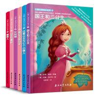 儿童心理成长绘本2(帮助儿童建立良好的心理素质、养成健康人格品质的图画书)