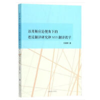 语用顺应论视角下的德汉翻译研究和MTI翻译教学