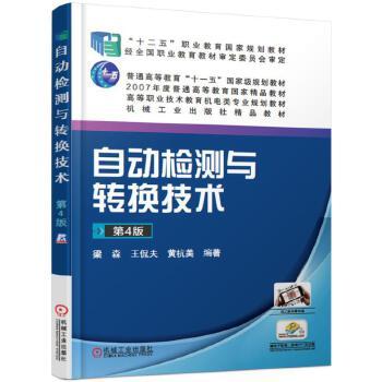 自动检测与转换技术(第4版)