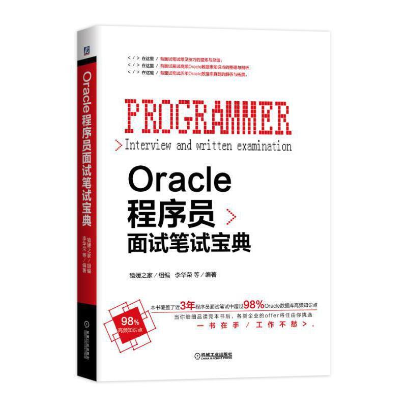 Oracle程序员面试笔试宝典 PDF下载