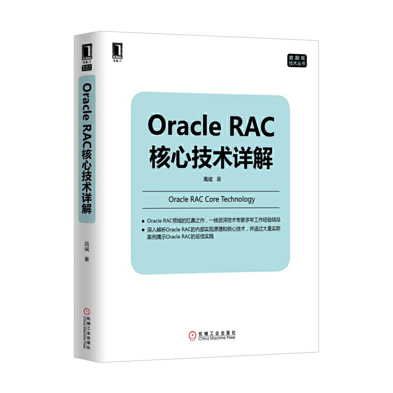 Oracle RAC核心技术详解 PDF下载