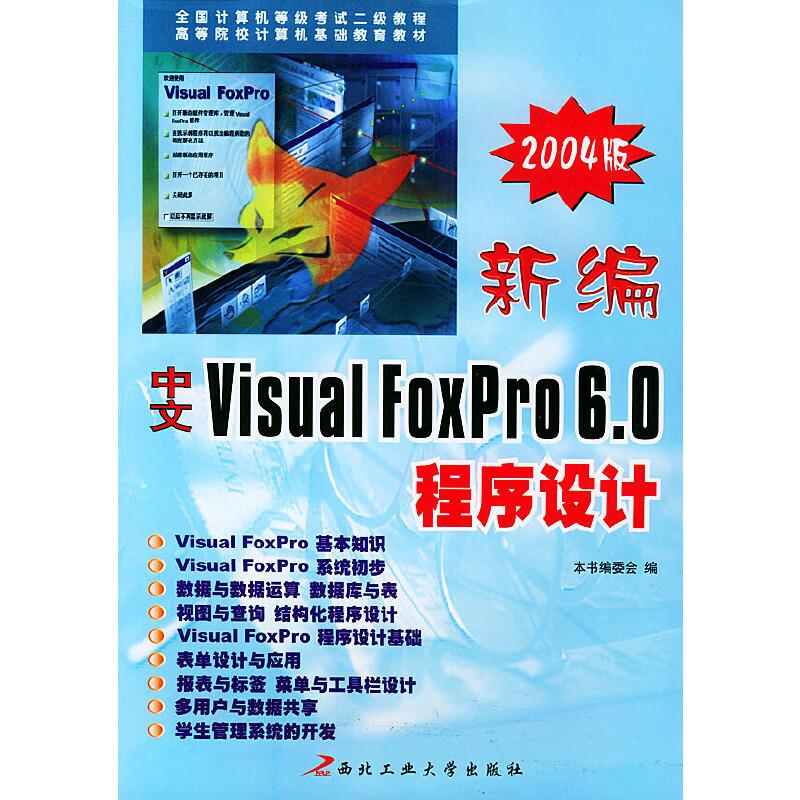 新编中文Visual FoxPro6.0程序设计(2004版)——全国计算机等级考试二级教程高等院校计算机基础教育教材 PDF下载