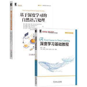 正版包邮 [套装书]深度学习基础教程+基于深度学习的自然语言处理(2册) 9787111653578 机械工业出版社
