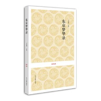 国学经典丛书:东京梦华录(epub,mobi,pdf,txt,azw3,mobi)电子书