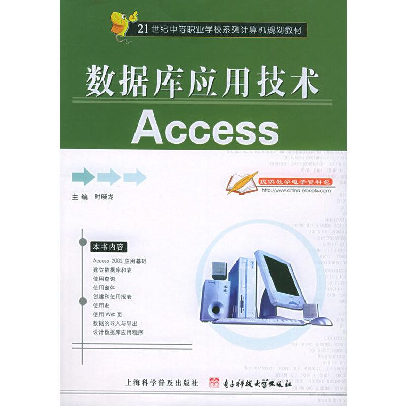 数据库应用技术:Access——21世纪中等职业学校系列计算机规划教材 PDF下载
