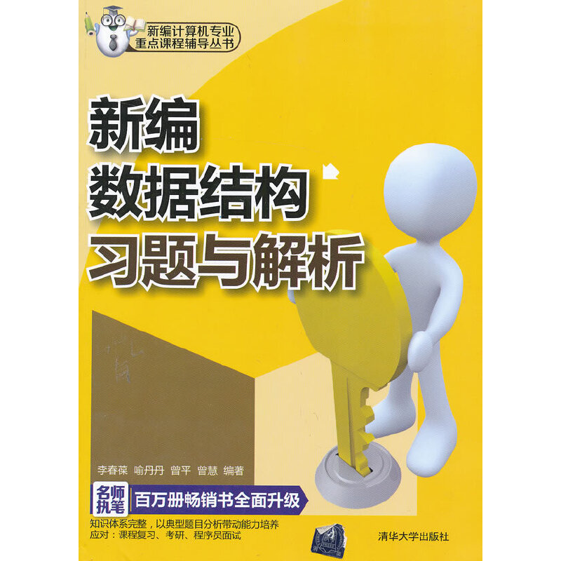 新编数据结构习题与解析(新编计算机专业重点课程辅导丛书) PDF下载