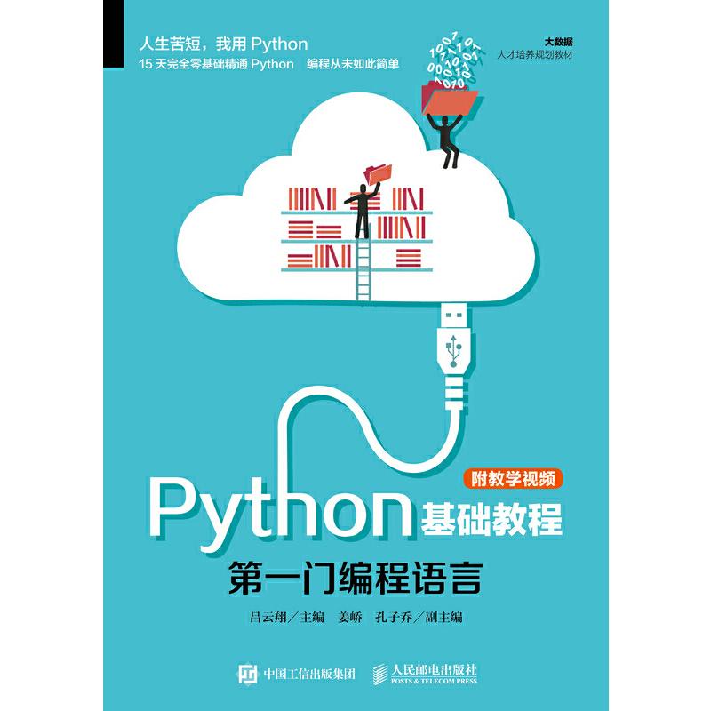 Python基础教程(附教学视频) PDF下载