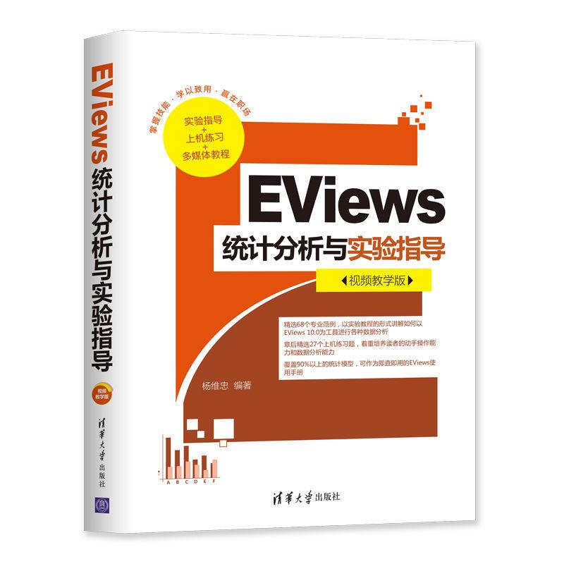 EViews统计分析与实验指导(视频教学版) PDF下载