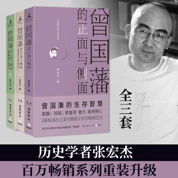 曾国藩的正面与侧面 全三册(epub,mobi,pdf,txt,azw3,mobi)电子书